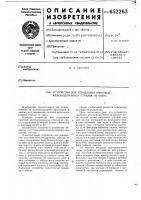 Патент 652263 Устройство для управления очисткой железнодорожных стрелок от снега