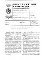 Патент 262561 Устройство д,ля автоматического открывания и закрывания вентиля