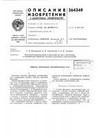 Патент 364348 Способ флотации доломитовых руд