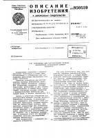 Патент 950559 Устройство для регулирования привода вентилятора холодильной камеры тепловоза