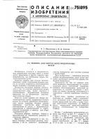 Патент 751895 Машина для уборки железнодорожных путей