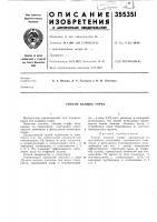 Патент 355351 Способ намыва торфа