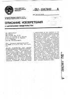 Патент 1047642 Устройство для сварки криволинейных швов по копиру
