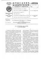 Патент 659336 Устройство для сборки и сварки балок