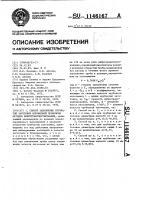 Патент 1146167 Способ заполнения трубчатой заготовки порошковой проволоки методом вибротранспортирования