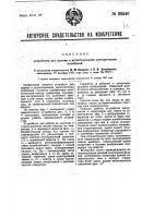 Патент 28546 Устройство для приема и детектирования электрических колебаний