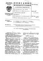 Патент 627343 Способ градуировки и поверки электромагнитных расходомеров
