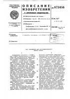Патент 873456 Устройство для програмированного набора номера