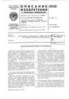 Патент 171112 Способ пропитки пористого материала