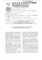 Патент 718318 Устройство для контроля проследования рельсового подвижного состава