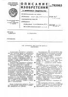 Патент 792063 Устройство для загрузки шихты в электропечь