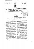Патент 69210 Перегружатель