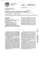 Патент 1758775 Массивный ротор синхронного или вентильного электродвигателя