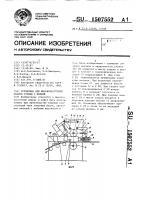 Патент 1507552 Установка для высокочастотной сварки стенки с полкой