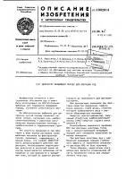 Патент 1002014 Депрессор вмещающей породы для флотации руд