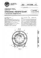 Патент 1615509 Сушилка для древесной коры