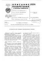Патент 372711 Патент ссср  372711