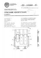 Патент 1445552 Устройство для контроля и доработки поверхности желобков ведущего канатного шкива машины подвесной канатной дороги