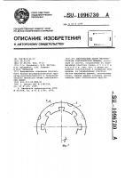 Патент 1096730 Шихтованный пакет магнитопровода электрической машины