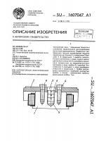 Патент 1607047 Коллекторная электрическая машина