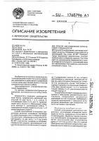Патент 1765796 Способ изготовления оптического соединителя
