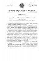 Патент 37253 Валично-пневматический джин