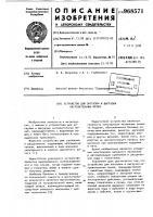 Патент 968571 Устройство для загрузки и выгрузки нагревательных печей