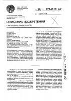 Патент 1714818 Номеронабиратель для телефонного аппарата внутренних телефонных сетей