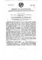 Патент 13738 Печь с плитой, предназначенная для отопления каменным углем