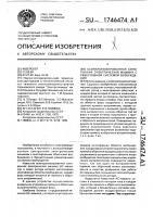 Патент 1746474 Асинхронизированная синхронная электрическая машина с реверсивной системой возбуждения