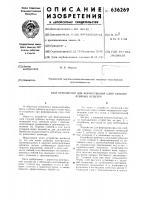 Патент 636269 Устройство для формирования слоя стеблей лубянных культур
