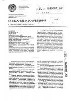 Патент 1680007 Очистка зерноуборочного комбайна