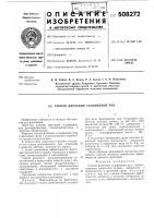 Патент 508272 Способ флотации сульфидных руд