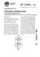 Патент 1301995 Глушитель-искрогаситель