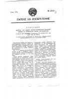 Патент 1522 Прибор для задней заточки радиальных режущих кромок на конических концах инструментов