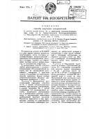 Патент 10423 Способ получения азокрасителей