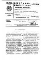 Патент 873966 Измельчитель тюков