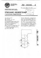 Патент 1041801 Топка котла