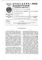 Патент 941132 Манипулятор