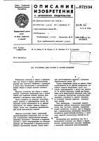 Патент 872154 Установка для сборки и сварки изделий