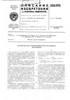 Патент 326392 Устройство для уравновешивания мальтийскихмеханизмов