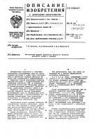 Патент 598645 Способ извлечения ионообменных смол