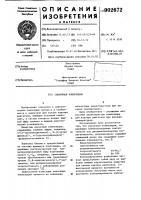 Патент 902672 Смазочная композиция