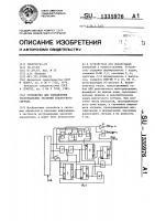 Патент 1335976 Устройство для определения экстремальных значений аналогового сигнала