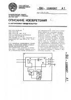Патент 1580587 Устройство коллективного подключения к абонентским линиям автоматической информационной связи