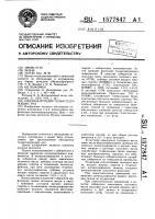 Патент 1577847 Способ флотации тальксодержащих руд