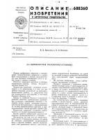 Патент 688360 Одноканатная трелевочная установка
