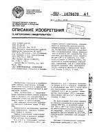 Патент 1479470 Полиэтиленовая композиция