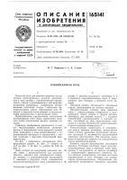 Патент 165141 Хлебопекарная печь
