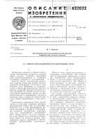 Патент 622022 Способ исследования неоднородных сред